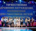 День работников лёгкой промышленности Беларуси, фото № 89