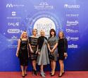 Церемония награждения премии BELARUS BEAUTY AWARDS 2019, фото № 182
