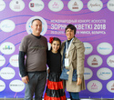 III Международный конкурс искусств «Зорныя кветкі — 2018», фото № 32