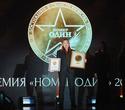 Премия «Номер один», фото № 344