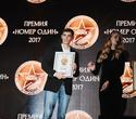 Премия «Номер один», фото № 243