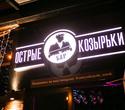 Пятница развратница в баре «Острые козырьки», фото № 28