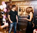 День рождения RU.TV Беларусь: «1 год в новом формате», фото № 38