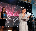 Церемония награждения премии BELARUS BEAUTY AWARDS 2019, фото № 128