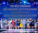 День работников лёгкой промышленности Беларуси, фото № 298
