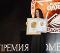 Премия «Номер один», фото № 279