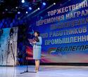 День работников лёгкой промышленности Беларуси, фото № 28