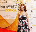 Belarus National Fashion Award by ZORKA, фото № 135