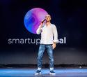 Бизнес-конференция «SmartUp Global», фото № 84