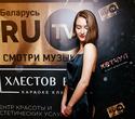 День рождения RU.TV Беларусь: «1 год в новом формате», фото № 57