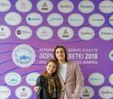 III Международный конкурс искусств «Зорныя кветкі — 2018», фото № 86