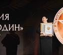 Премия «Номер один», фото № 174
