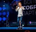 Бизнес-конференция «SmartUp Global», фото № 182