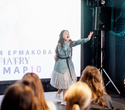 Презентация клипа Марии Ермаковой «VIATRY», фото № 71