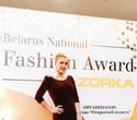 Belarus National Fashion Award by ZORKA, фото № 27