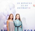 Презентация клипа Марии Ермаковой «VIATRY», фото № 163
