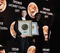 Премия «Номер один», фото № 217
