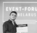 Event-forum «Бизнес и Творчество», фото № 67