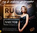 День рождения RU.TV Беларусь: «1 год в новом формате», фото № 20