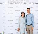 Презентация Jaguar F-Pace, фото № 8