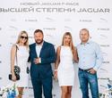 Презентация Jaguar F-Pace, фото № 29