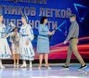 День работников лёгкой промышленности Беларуси, фото № 48