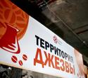 Coffee Fest Belarus — 2018, фото № 45