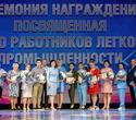 День работников лёгкой промышленности Беларуси, фото № 72