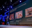 Бизнес-конференция «SmartUp Global», фото № 370