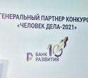 Церемония награждения «Человек Дела — 2021», фото № 98