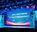 День работников лёгкой промышленности Беларуси, фото № 1