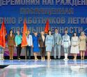 День работников лёгкой промышленности Беларуси, фото № 43