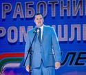 День работников лёгкой промышленности Беларуси, фото № 310