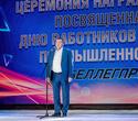 День работников лёгкой промышленности Беларуси, фото № 304