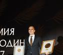Премия «Номер один», фото № 238