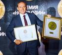 Премия «Номер один», фото № 111
