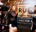 День рождения RU.TV Беларусь: «1 год в новом формате», фото № 31