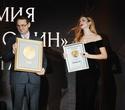 Премия «Номер один», фото № 294