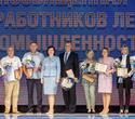 День работников лёгкой промышленности Беларуси, фото № 212