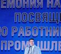 День работников лёгкой промышленности Беларуси, фото № 289