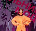 Конкурс. Мельница моды 2021, фото № 185