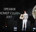 Премия «Номер один», фото № 349