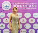 III Международный конкурс искусств «Зорныя кветкі — 2018», фото № 126