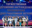 День работников лёгкой промышленности Беларуси, фото № 110