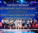 День работников лёгкой промышленности Беларуси, фото № 88