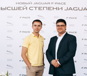 Презентация Jaguar F-Pace, фото № 31