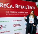 HoReCa. RetailTech 2019, фото № 7