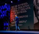 Бизнес-конференция «SmartUp Global», фото № 365
