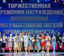 День работников лёгкой промышленности Беларуси, фото № 73