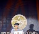Премия «Номер один», фото № 191